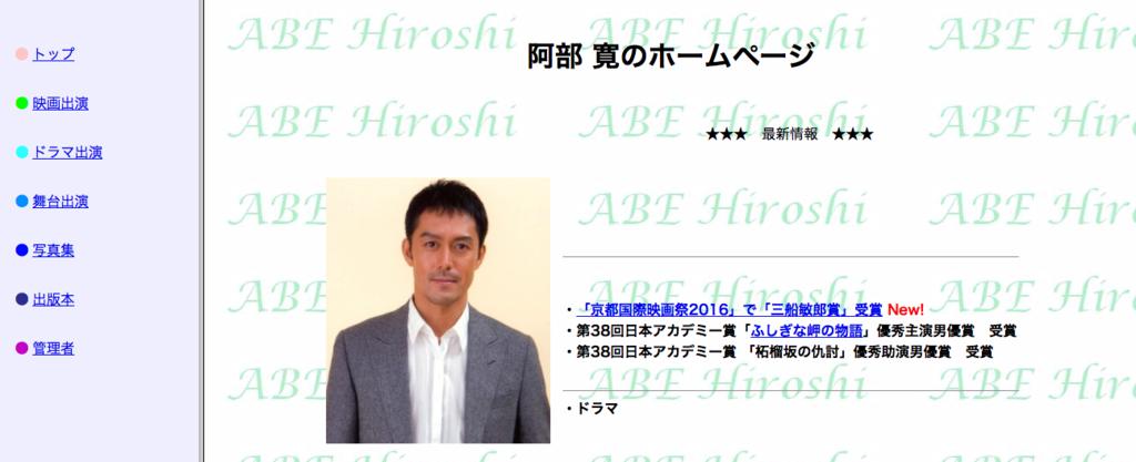 阿部寛 ホームページ